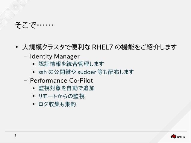 RHEL7の大規模クラスタで便利な機能 Slide 3