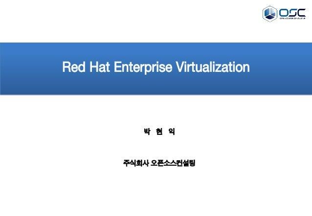 Red Hat Enterprise Virtualization  박 현 익  주식회사 오픈소스컨설팅