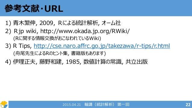 統計ソフトRの使い方_2015.04.17