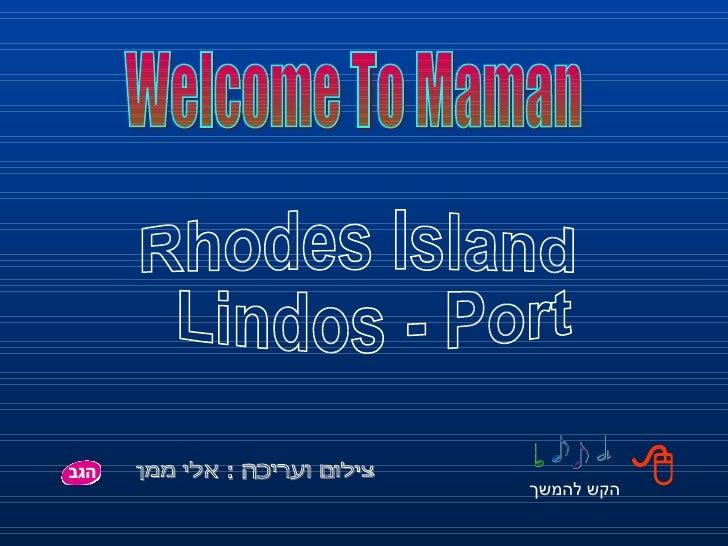 צילום ועריכה : אלי ממן הקש להמשך Welcome To Maman  Rhodes Island Lindos - Port