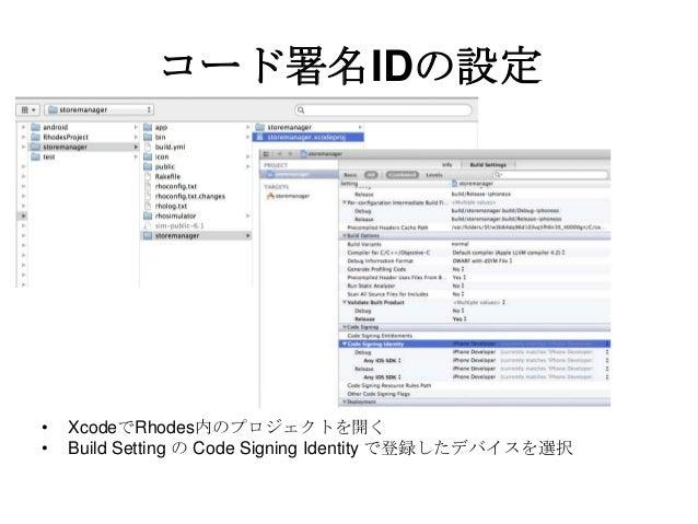 Rhodes mobile Framework (Japanese)
