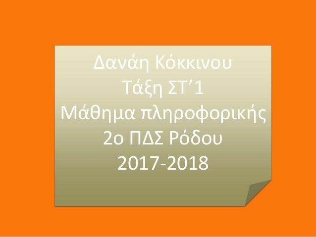 Δανάη Κόκκινου Τάξη ΣΤ'1 Μάθημα πληροφορικής 2o ΠΔΣ Ρόδου 2017-2018
