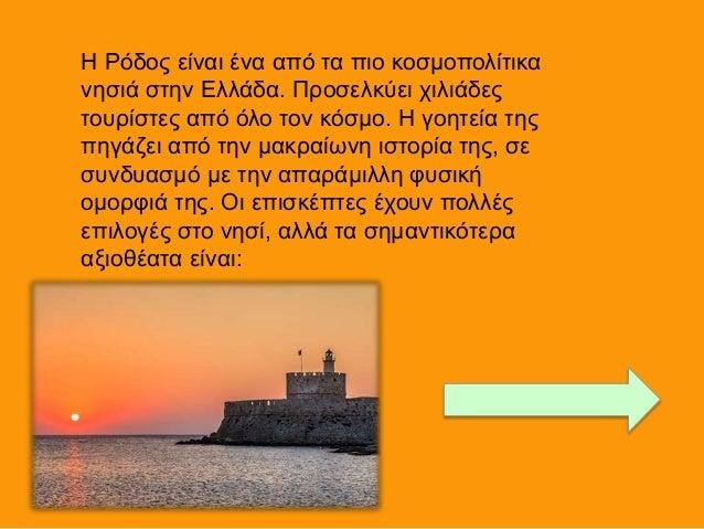 ΑΞΙΟΘΕΑΤΑ ΤΗΣ ΡΟΔΟΥ-Β Slide 2