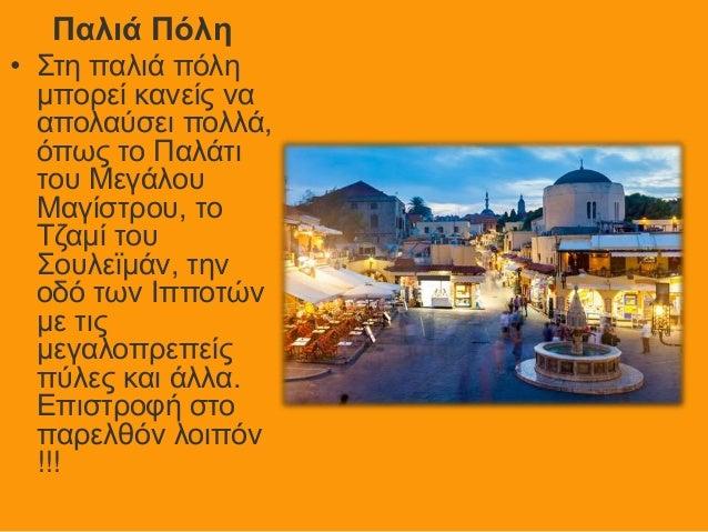 ΑΞΙΟΘΕΑΤΑ ΤΗΣ ΡΟΔΟΥ-Β Slide 3