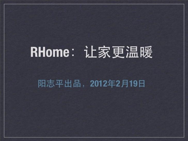 RHome:让家更温暖阳志平出品,2012年2月19日