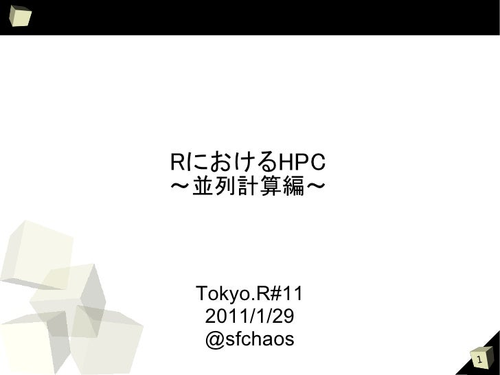 RにおけるHPC~並列計算編~ Tokyo.R#11  2011/1/29  @sfchaos              1