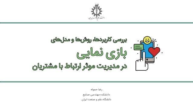 حموله رضا صنایع مهندسی دانشکده ایرا صنعت و علم دانشگاهن