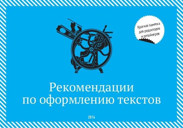 Рекомендации по оформлению текстов 2014 Краткая памятка для редакторов и дизайнеров