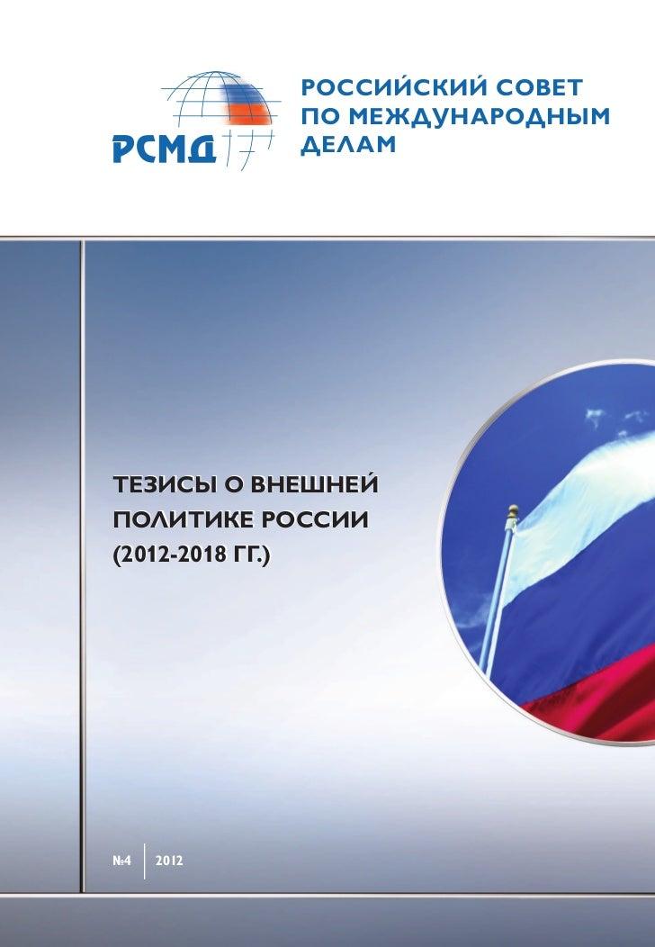 РОССИЙСКИЙ СОВЕТ            ПО МЕЖДУНАРОДНЫМ            ДЕЛАМТЕЗИСЫ О ВНЕШНЕЙПОЛИТИКЕ РОССИИ(2012-2018 ГГ.)№4   2012