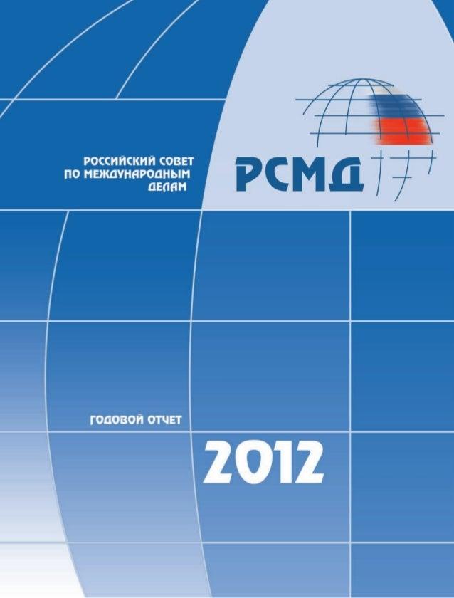 Годовой отчет РСМД 2012