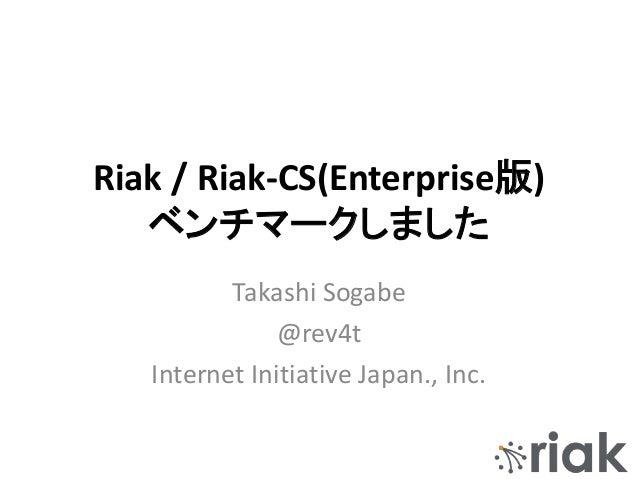 Riak / Riak-CS(Enterprise版)ベンチマークしましたTakashi Sogabe@rev4tInternet Initiative Japan., Inc.