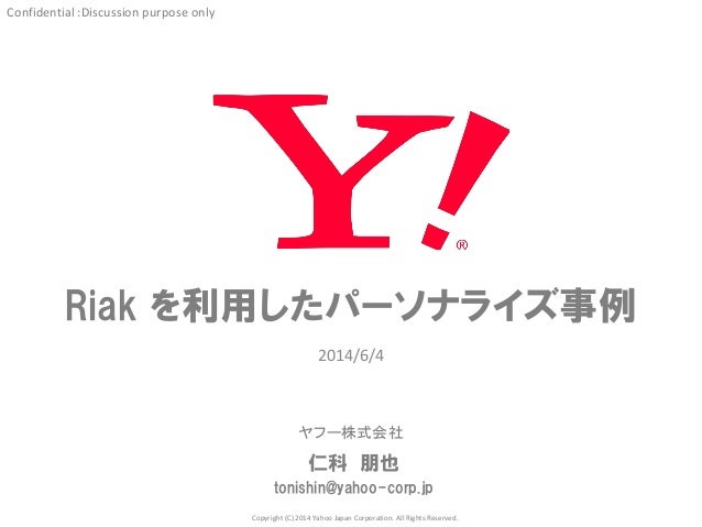 ヤフー株式会社 Confidential :Discussion purpose only Copyright (C) 2014 Yahoo Japan Corporation. All Rights Reserved. 2014/6/4 Ri...