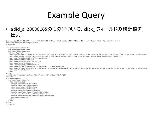 Example  Query • adid_s=20030165のものについて、click_iフィールドの統計値を 出力