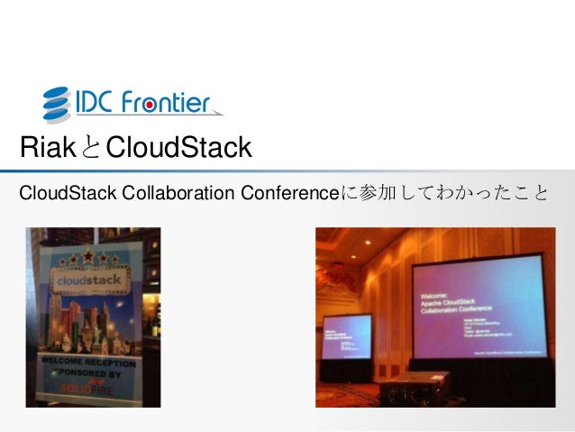 RiakとCloudStackCloudStack Collaboration Conferenceに参加してわかったこと                                                             ...