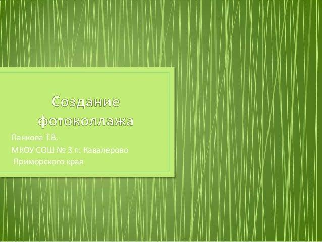 Панкова Т.В.МКОУ СОШ № 3 п. КавалеровоПриморского края