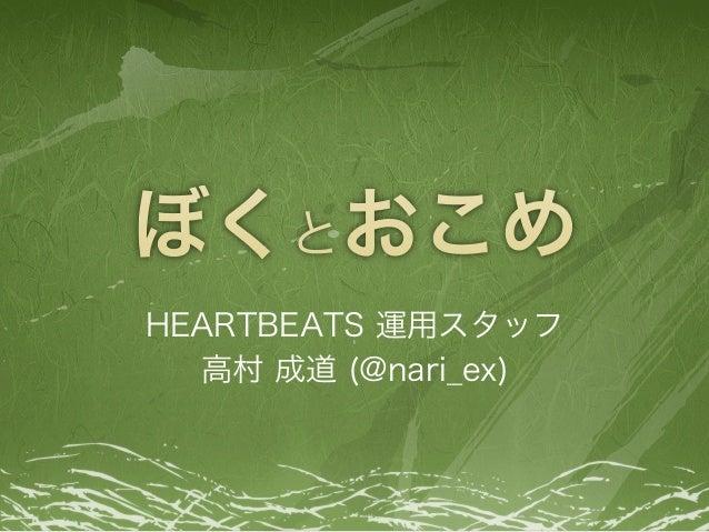 HEARTBEATS 運用スタッフ 高村 成道 (@nari_ex)