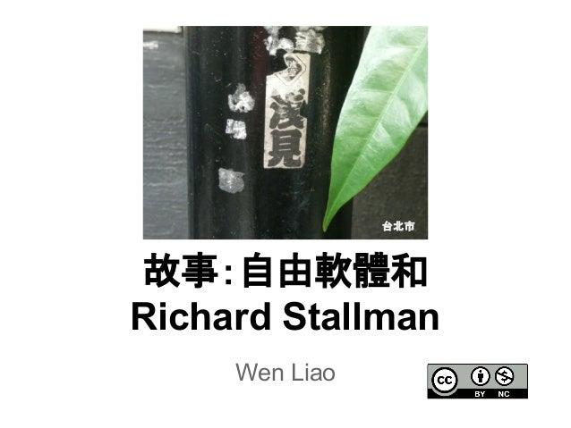 Wen Liao 故事:自由軟體和 Richard Stallman 台北市