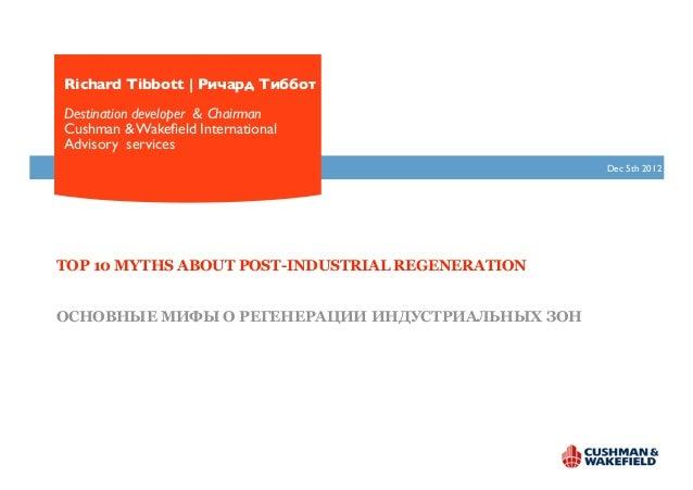 Richard Tibbott   Ричард ТибботDestination developer & ChairmanCushman & Wakefield InternationalAdvisory services          ...