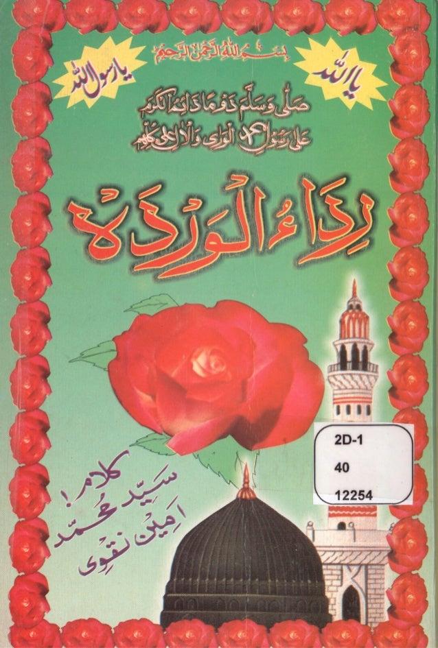 Rida ul warda ala qaseeda al burda by syed muhammad ameen naqvi