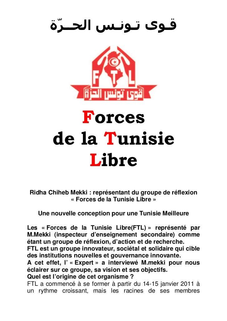 ﻗـﻮﻯ ﺗـﻮﻧـﺲ ﺍﻟﺤــﺮّﺓ           Forces        de la Tunisie            LibreRidha Chiheb Mekki : représentant du groupe d...