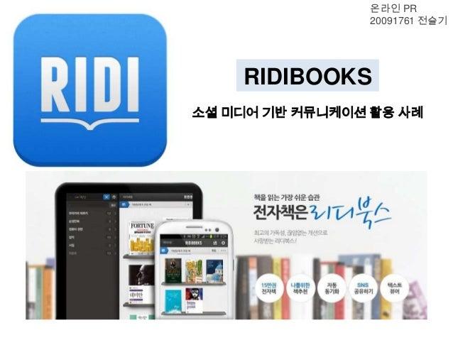 온라인 PR 20091761 전슬기  RIDIBOOKS 소셜 미디어 기반 커뮤니케이션 활용 사례
