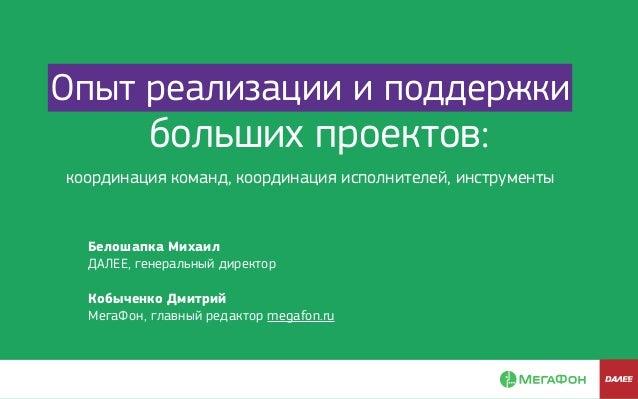 Опыт реализации и поддержки координация команд, координация исполнителей, инструменты больших проектов: Белошапка Михаил Д...
