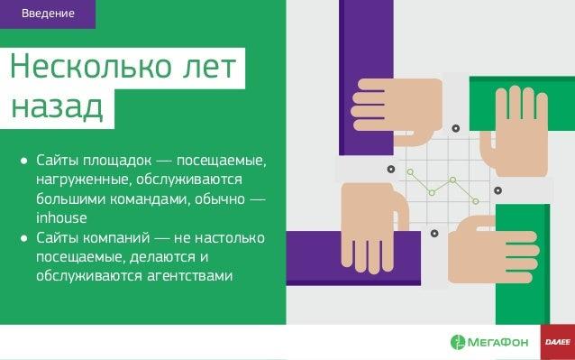 Поддержка масштабного сайта усилиями агентств Slide 2