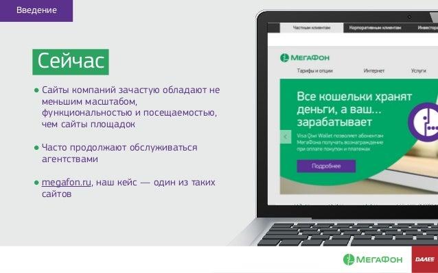 Поддержка масштабного сайта усилиями агентств Slide 3