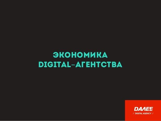 Экономика  digital-агентства / DIGITAL AGENCY /
