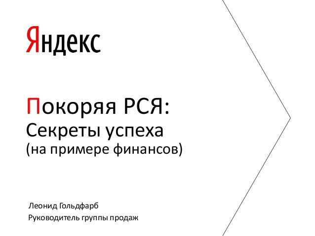 Покоряя РСЯ:Секреты успеха(на примере финансов)Леонид ГольдфарбРуководитель группы продаж