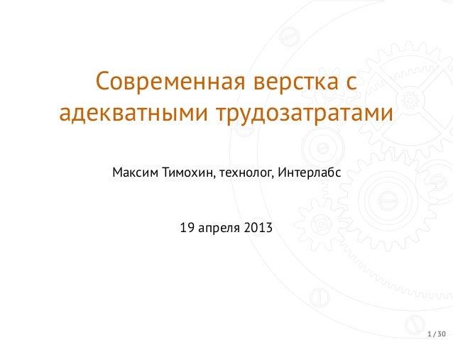 Современная верстка садекватными трудозатратамиМаксим Тимохин, технолог, Интерлабс19 апреля 20131 / 30