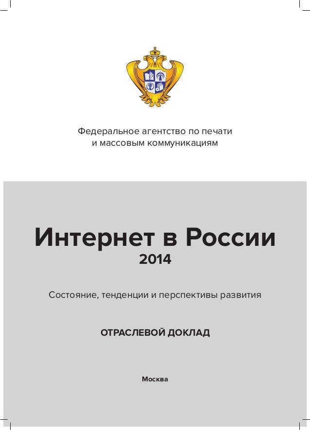 ОТРАСЛЕВОЙ ДОКЛАД Москва Интернет в России 2014 Состояние, тенденции и перспективы развития Федеральное агентство по печат...