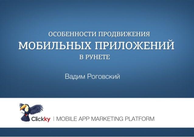 """РИФ 2014 - """"Особенности продвижения мобильных приложений в Рунете"""""""