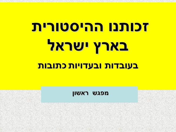 זכותנו ההיסטורית  בארץ ישראל   בעובדות ובעדויות   כתובות   מפגש  ראשון