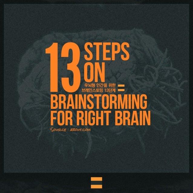 """""""우뇌형 인간을 위한 브레인스토밍 13단계"""" (원제 : Brainstorming Techniques 중 Brainstorming for Right Brains 발췌)"""