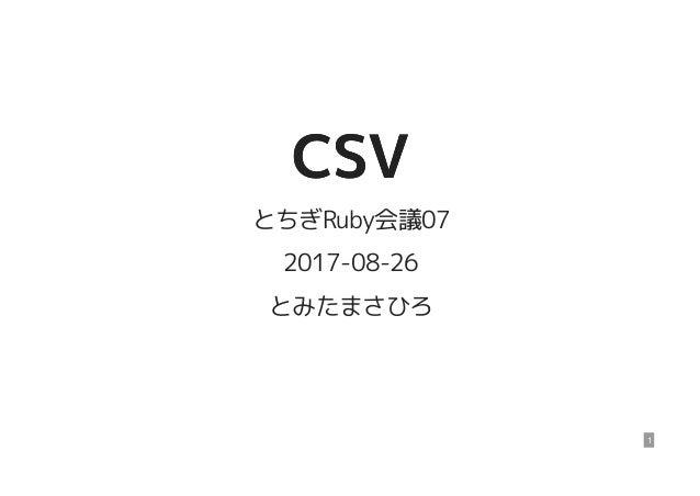 CSVCSV とちぎRuby会議07 2017-08-26 とみたまさひろ 1