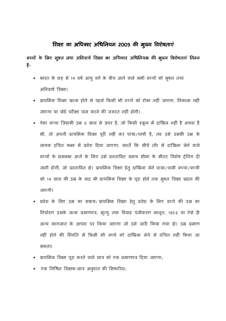 value education news times of value education essay in hindi