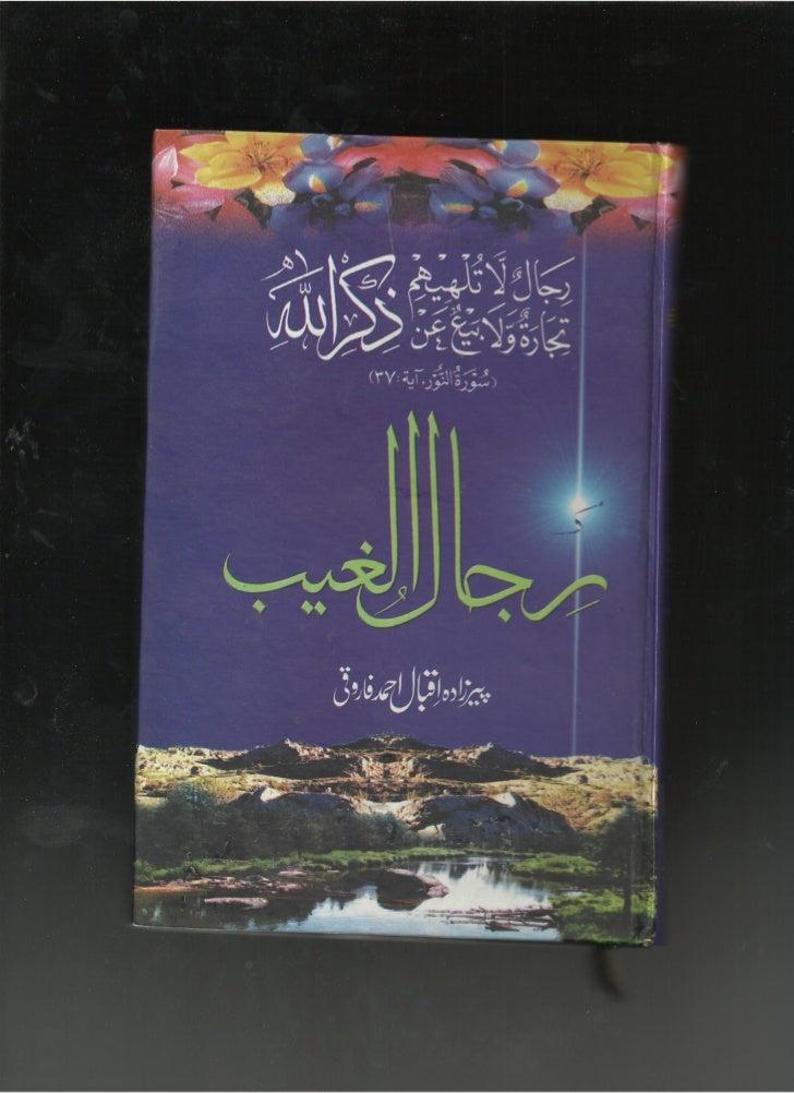 Rijal ul ghaib part 1