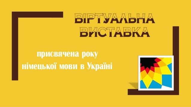 ВIРТУАЛЬНА ВИСТАВКА присвячена року німецької мови в Україні