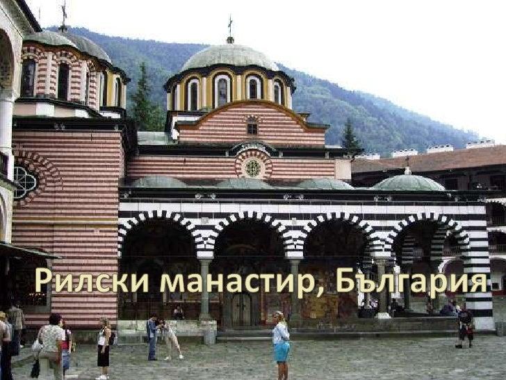 Рилски манастирРилският манастир е ставропигиален манастир, намиращ се в ЮгозападнаБългария, Област Кюстендил, община Рила...