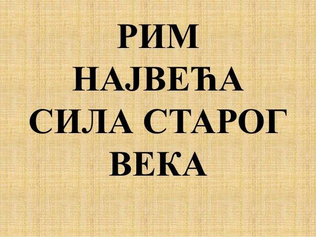 РИМ НАЈВЕЋА СИЛА СТАРОГ ВЕКА