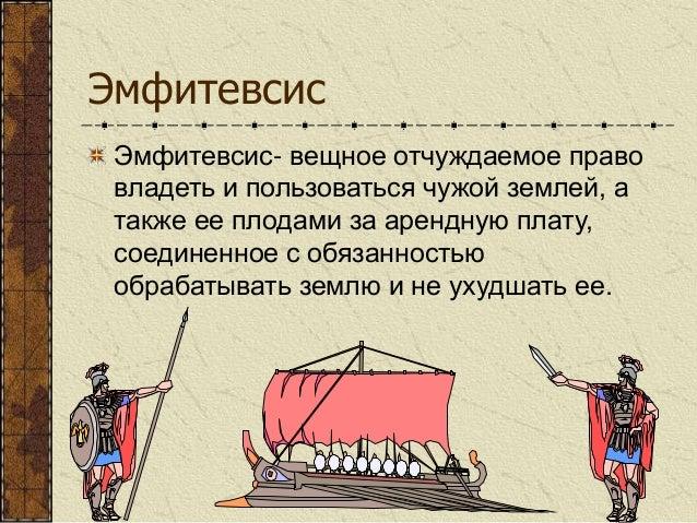 Rimskoe Slide 2