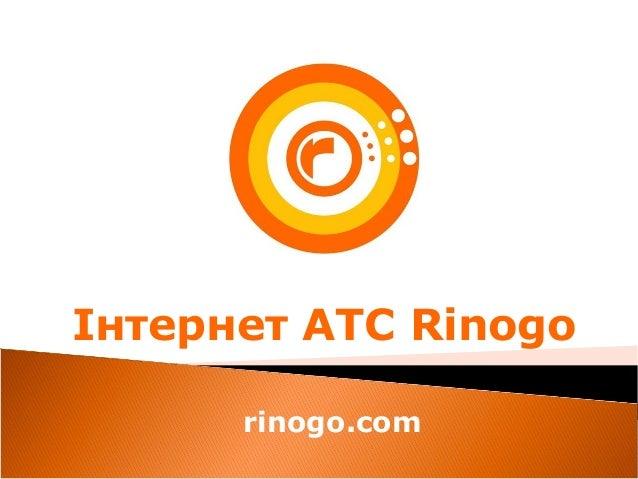 Інтернет АТС Rinogorinogo.com