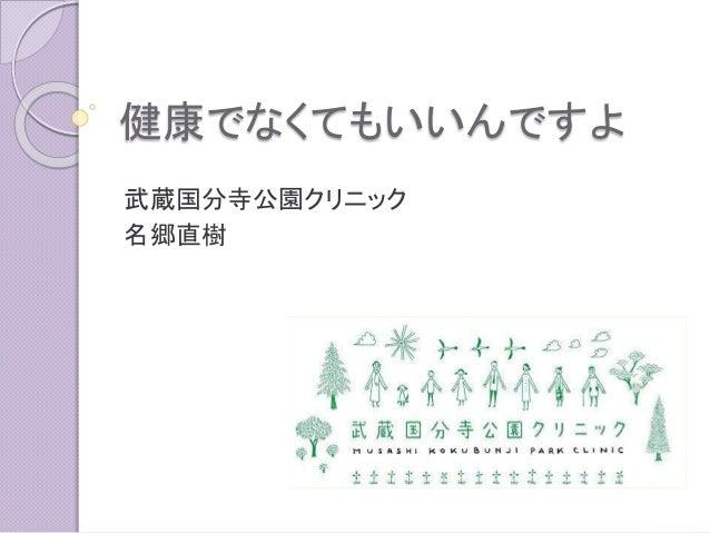 健康でなくてもいいんですよ 武蔵国分寺公園クリニック 名郷直樹