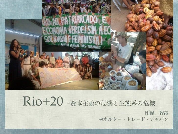 Rio+20 −資本主義の危機と生態系の危機                      印鑰智哉            @オルター・トレード・ジャパン