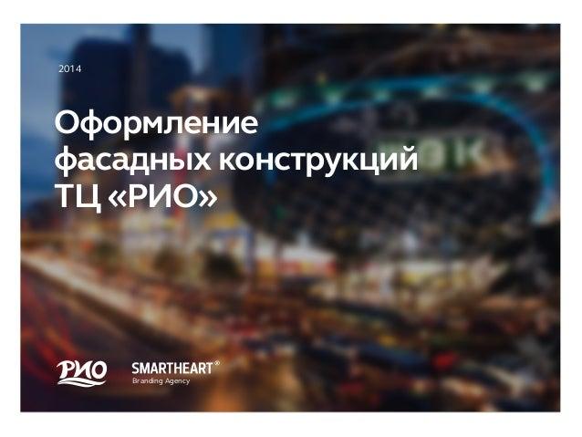 Оформление фасадных конструкций ТЦ «РИО» 2014 Branding Agency