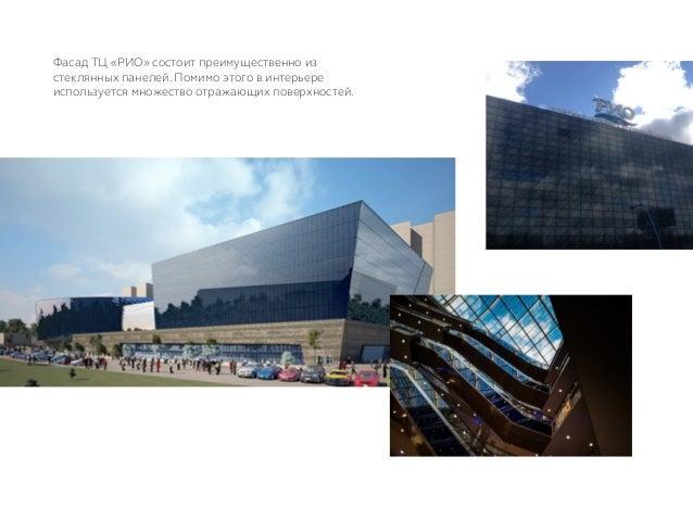 Фасад ТЦ «РИО» состоит преимущественно из стеклянных панелей. Помимо этого в интерьере используется множество отражающих п...