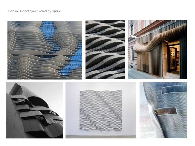 Интерьерные объекты и дизайн-решения