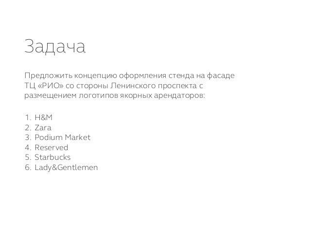 Предложить концепцию оформления стенда на фасаде ТЦ «РИО» со стороны Ленинского проспекта с размещением логотипов якорных ...