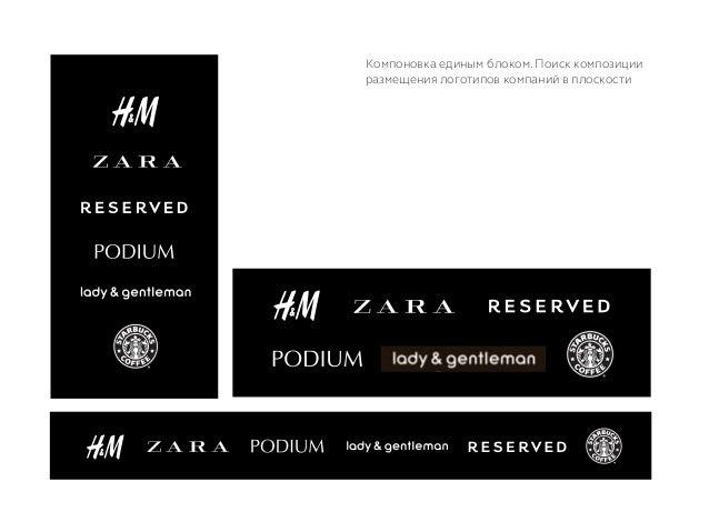 Компоновка единым блоком. Поиск композиции размещения логотипов компаний в плоскости